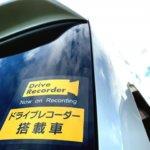 カーリース車にも取り付けられる?ドライブレコーダーの機能を解説!