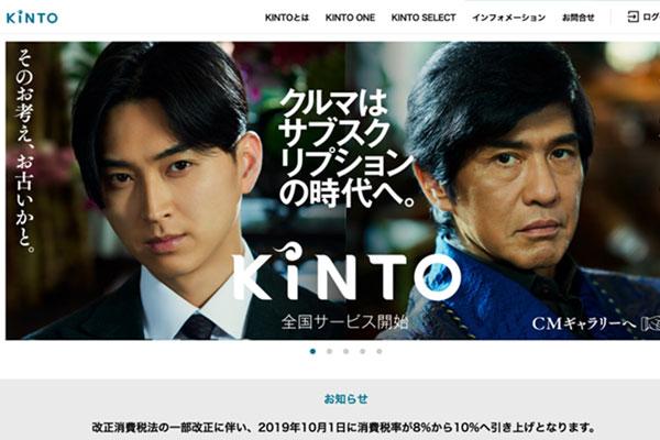 https://carbest.jp/wp-content/uploads/2019/08/kinto2.jpg; ?>