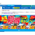 業界屈指の老舗!オリックスカーリース・オンラインの評判&口コミ!
