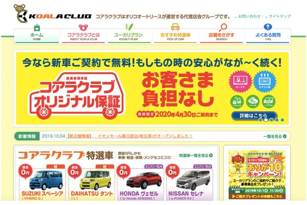 https://carbest.jp/wp-content/uploads/2019/10/コアラクラブ.jpg; ?>