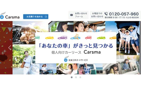 https://carbest.jp/wp-content/uploads/2019/10/Carsma.jpg; ?>