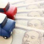 車の年間維持費はいくら必要?費用を節約してお得に乗る方法も解説!