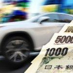 車を買うならいくらまで?年収別の購入予算とおすすめ車種を解説!