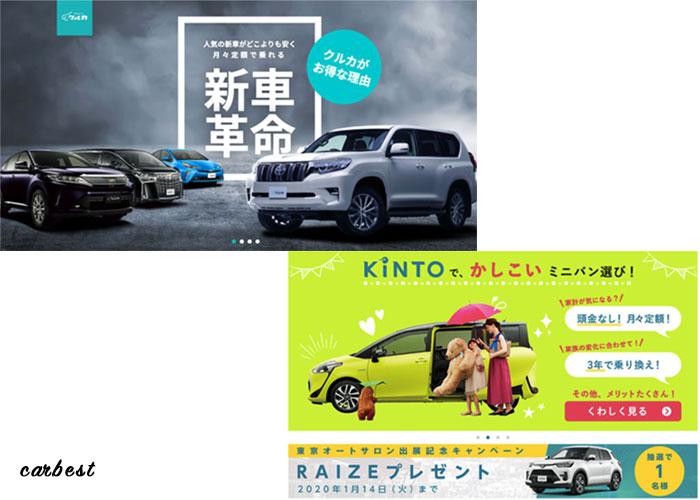 クルカとKINTOを徹底比較!お得に車に乗れるのはどちらか解説!