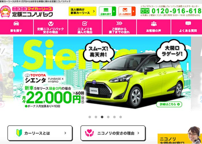 https://carbest.jp/wp-content/uploads/2020/06/niconori_main.jpg; ?>