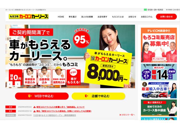 https://carbest.jp/wp-content/uploads/2020/07/カーコンリース_メイン.jpg; ?>