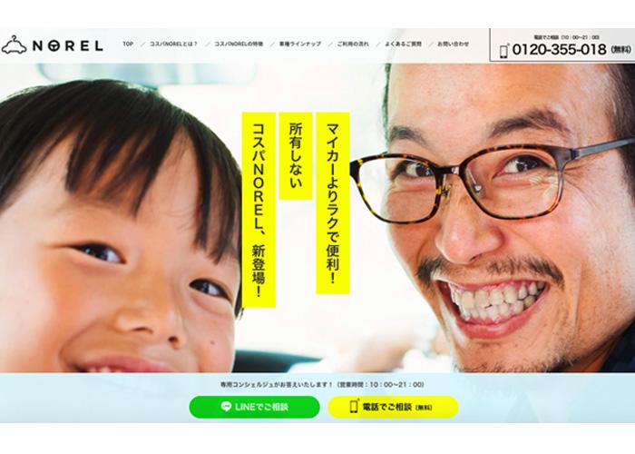 https://carbest.jp/wp-content/uploads/2020/12/cospa-norel_700x500.jpg; ?>